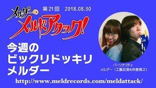 メルダーのメルドアタック!第21回(2018.08.30) 工藤友美 動画 27
