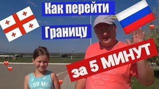 грузия /Граница с Россией/Верхний Ларс/ Степанцминда 2019