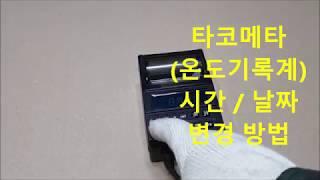 장안동 자동차에어컨수리 전문점에서 알려주는 타코메타(온…