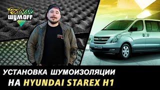 Установка шумоизоляции на Hyundai Starex H1, обзор технологии и свойств материалов Шумофф.
