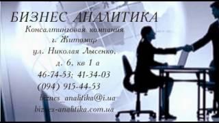 бизнес услуги Житомир, BrilLion Club(, 2014-07-08T09:57:14.000Z)