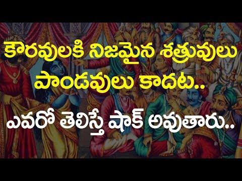 కౌరవులకి నిజమైన శత్రువులు పాండవులు కాదు | Unknown Facts About Kauravas and Pandavas in Mahabharata