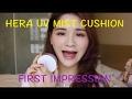 watch he video of HERA UV MIST CUSHION(C21) FIRST IMPRESSION HERA氣墊粉餅開箱