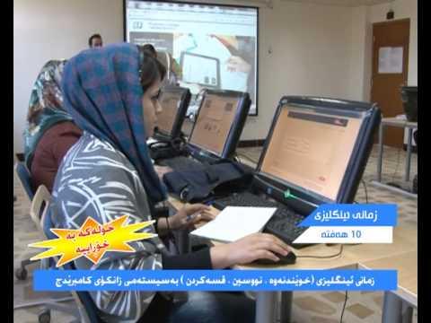 Swedish Academy Training in Iraq