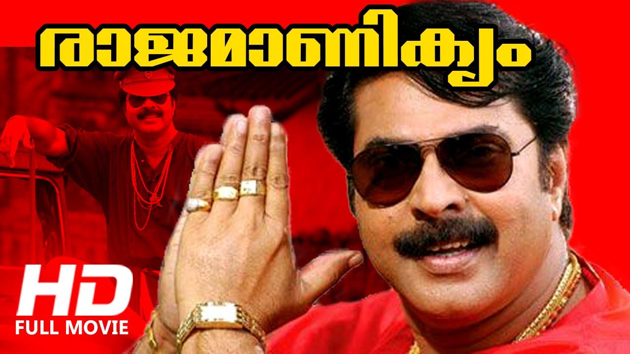 Download Malayalam Full Movie | Rajamanikyam  | Ft. Mammootty | Rahman |  Salim Kumar | Padmapriya others