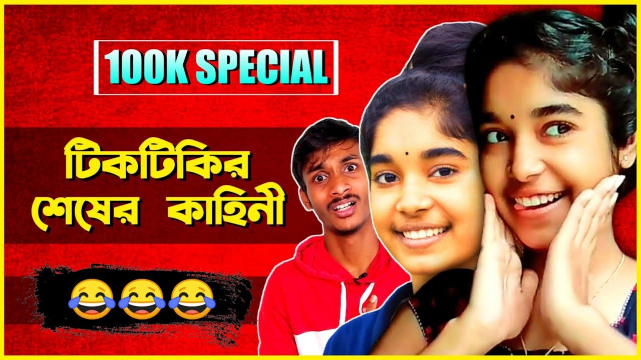 টিকটিকির শেষের কাহিনী ? Part 03 | TikTok Mistu Mamoni Video | Bengali Bong Crush Roast|Badmas Bipua