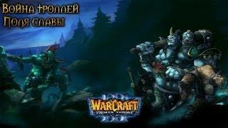Warcraft 3 Война троллей прохождение. Поля славы