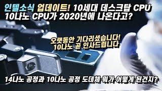 인텔 10세대 데스크탑 10나노 CPU가 2020년도에 나온다고 합니다!(Intel 10nm Desktop will be arriving 2020)
