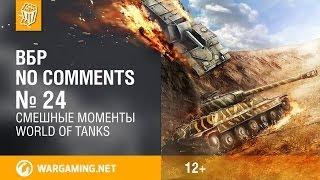 Смешные моменты World of Tanks. ВБР: No Comments #24 [WOT]