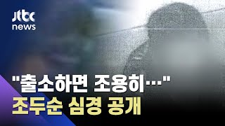 """조두순, 출소 앞두고 첫 심경 공개 """"죄 뉘우쳐…조용히 살겠다"""" / JTBC 사건반장"""