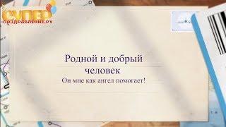 Поздравительное видео для Крестного с днем рождения super-pozdravlenie.ru