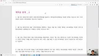 [서울정보처리학원-김준혁 강사] 전산회계, FAT(계약…
