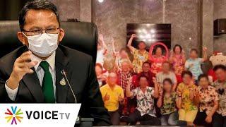 """Talking Thailand - ส.ส .พลังประชารัฐ ติดเชื้อ! หลังร่วมงานสังสรรค์กับ """"สมศักดิ์ เทพสุทิน"""" โบ้ยโซเชีย"""