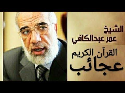 عجائب القرآن   الشيخ عمرعبد الكافي    محاضرة رائعة جدا . thumbnail