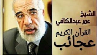 عجائب القرآن   الشيخ عمرعبد الكافي    محاضرة رائعة جدا .