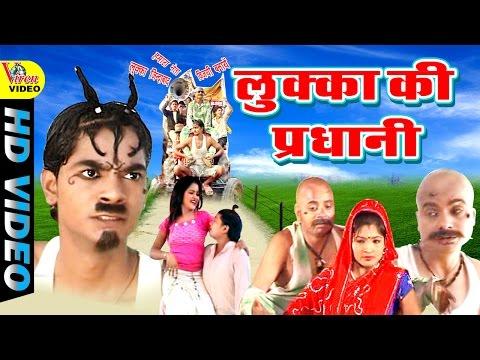 Lukka Ki Pradhani ## लुक्का की परधानी  ## Lovely,Prem Shankar ## Dehati Lok Geet