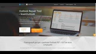 Scanoutlook Как восстановить электронную почту и другие данные из Outlook