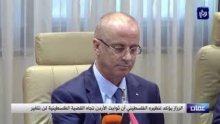 الرزاز يؤكد لنظيره الفلسطيني أن ثوابت الأردن تجاه القضية الفلسطينية لن تتغير