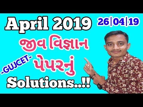 Gujcet Biology Paper Solution 2019 | April 2019 Gujcet Biology Paper Solution | Std 12 Biology 2019