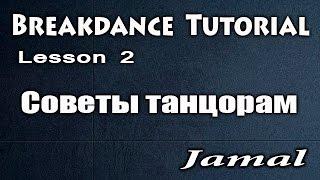 Видео уроки танцев / Breakdance Tutorial / Советы по Breakdance / Jamal - Predators