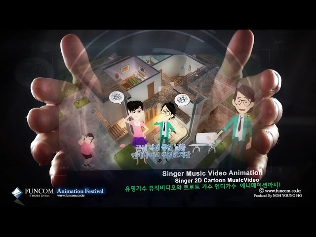 펀컴 애니메이션 CF 모션그래픽 패스티벌