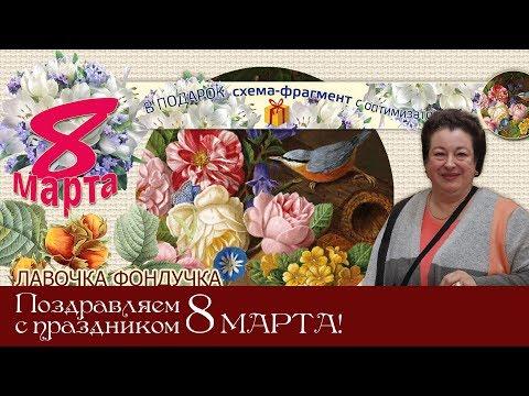 Бесплатная схема 294.1 Цветы у ручья (фрагмент) дарим к 8 марта!