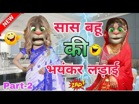 Download Part-2 talking tom saas bahu ki ladai   talking tom saas bahu comedy   saas bahu ke jhagde   सास बहू