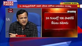 106 Positive Cases Confirmed Within 24 hrs : Central Health Secretary Lav Agarwal