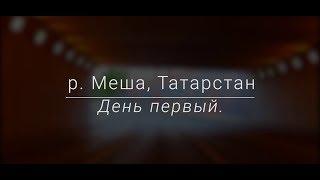 Экстремальная рыбалка на р. Меша, Татарстан. День первый. Рыбалка, ветрище, экстрим!!!
