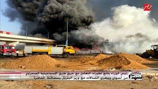 المتحدث باسم وزارة الصحة يكشف حالة المصابين في حريق طريق الإسماعيلية الصحراوي