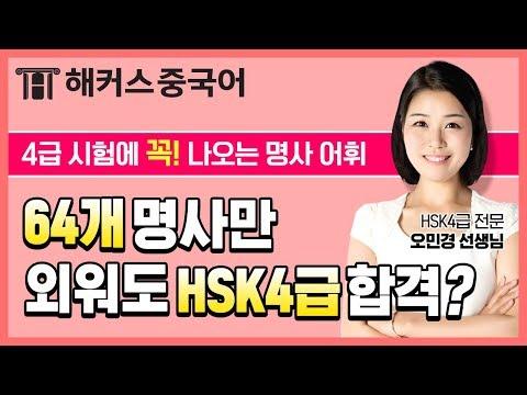 해커스 오민경 선생님이 알려주는 HSK 4급 필수 암기 어휘★ | ★[HSK4급]