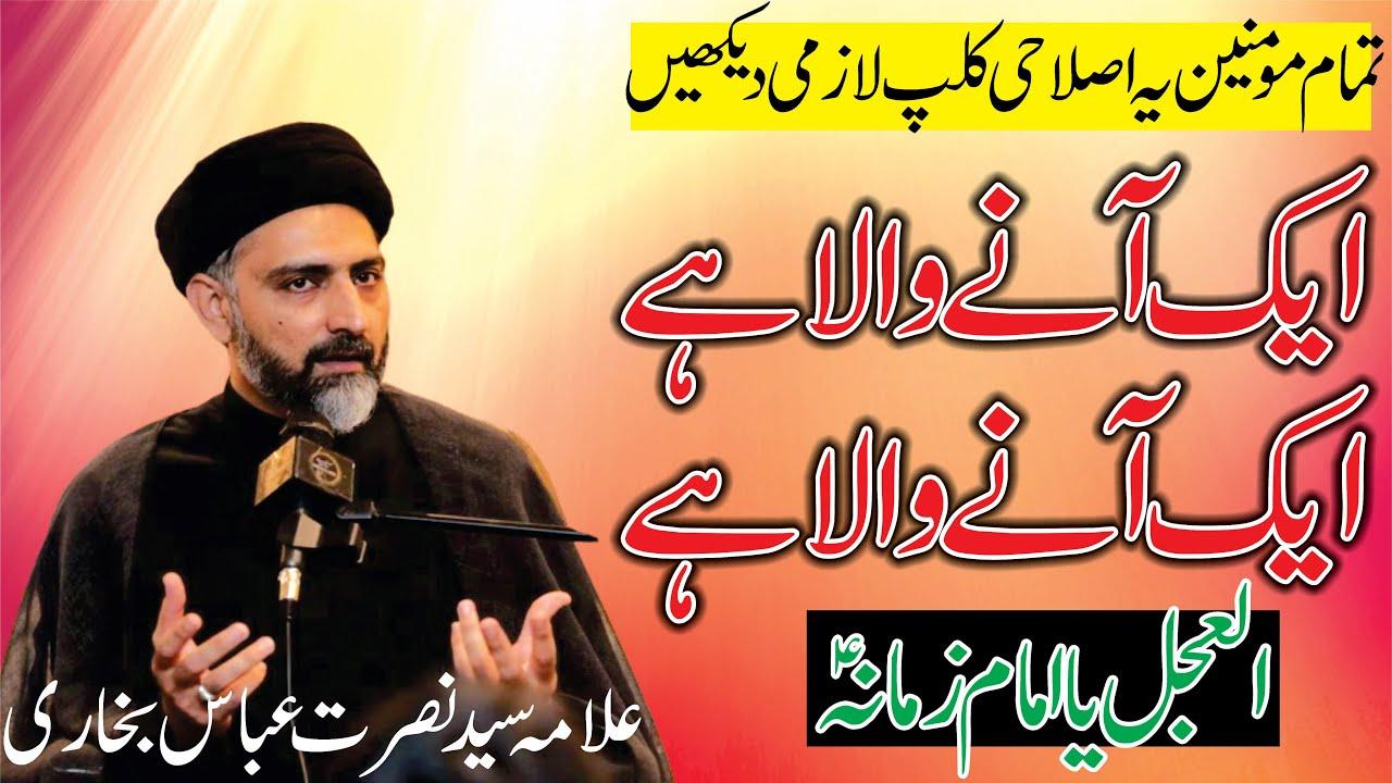 Ek Anay Wala Hai || Ya Imam E Zamana as || Allama Syed Nusrat Abbas Bukhari