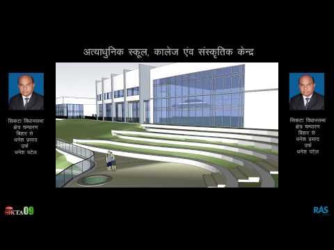 Sikta 09 Champaran Bihar