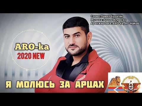 """ARO-ka """"Я МОЛЮСЬ ЗА АРЦАХ"""" 2020 New █▬█ █ ▀█▀ 🇦🇲"""