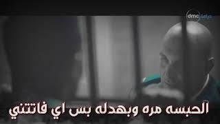حاله وتس الحبسه مره محمود فرنسا