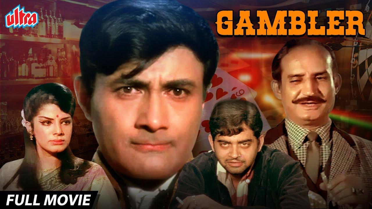 Gambler   गैम्बलर   Dev Anand, Shatrughan Sinha, Zaheeda Hussain   Hindi Action Movie