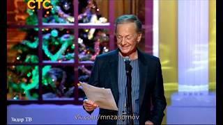 Михаил Задорнов Quot Два 9 вагона Дела на год Quot Концерт Quot Новогодний задорный юбилей Quot 30 12 13