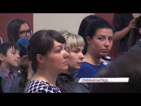 В Ярославле наградили многодетные семьи
