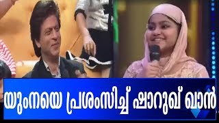 Shah Rukh Khan Praises Yumna, Participant of Zee Tv Saregamapa Reality Show