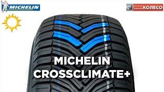 MICHELIN CrossClimate+ (PLUS): обзор летних шин MICHELIN | КОЛЕСО.ру