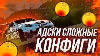 АДСКИЕ и СЛОЖНЫЕ КОНФИГИ ТРАССЫ В CARX DRIFT RACING 2!