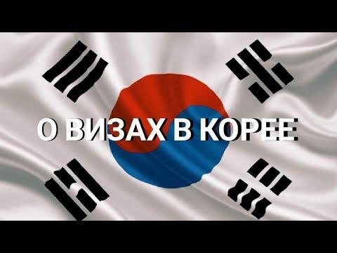 Видео для тех, у кого проблемы с визой в Корею