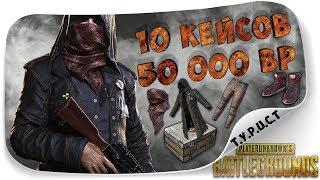 Открываем 10 кейсов PUBG на 50 000 BP и получаем шмот Playerunknown's Battlegrounds