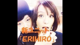 今井絵理子と島袋寛子が新ユニット『ERIHIRO』結成 参照元:http...