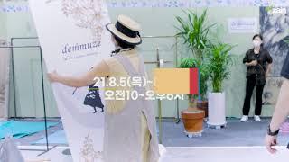 DEMMUZE 전시회 2021핸드아트코리아 서울 코엑스