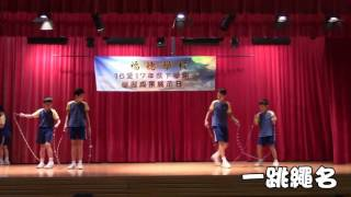 Publication Date: 2017-07-14 | Video Title: 福德學校成果展示日 -  一跳繩名