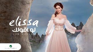 Elissa...Law Aaolak | اليسا...لو اقولك