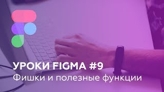 Figma Tutorial: Text Tool and Fonts - Figma
