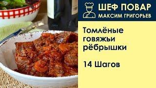 Томлёные говяжьи рёбрышки . Рецепт от шеф повара Максима Григорьева