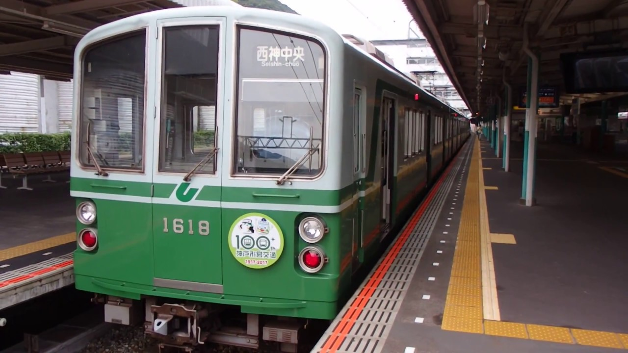 北神急行電鉄北神線 谷上駅から...